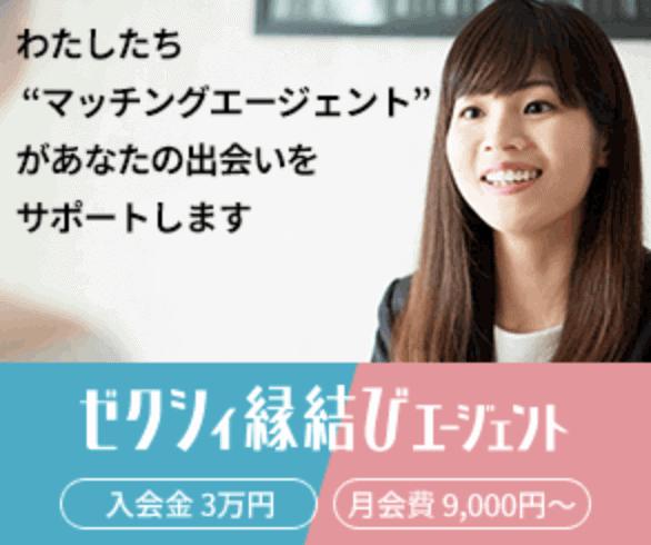 福岡の結婚相談所:ゼクシィ縁結び