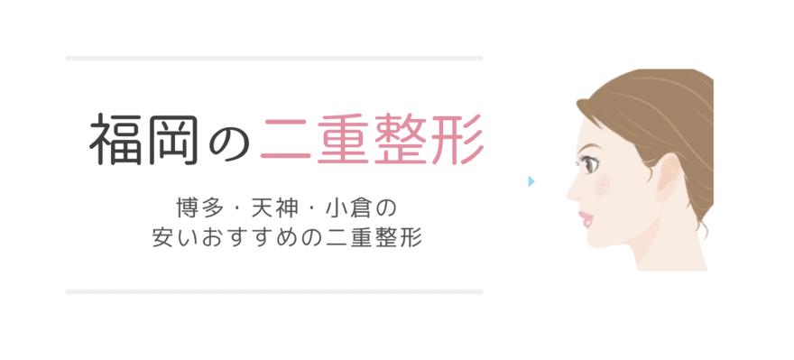 福岡の安いおすすめ二重整形