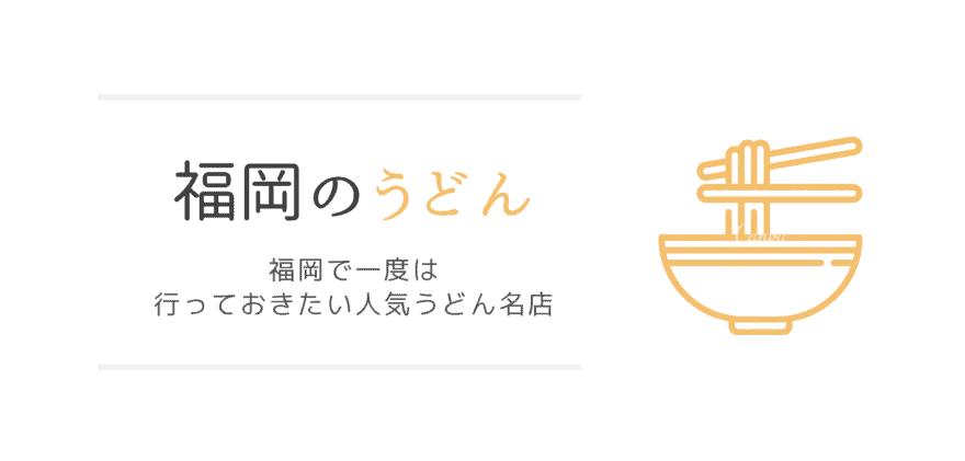 福岡のうどん