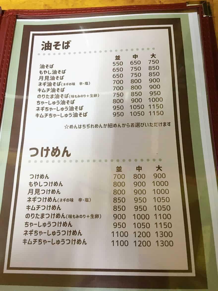 入船食堂の油そば・つけ麺のメニュー