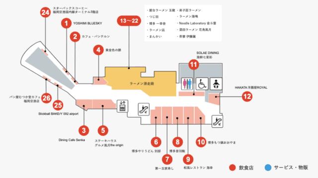 福岡空港3階