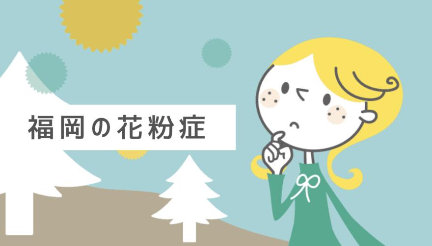 福岡の花粉症