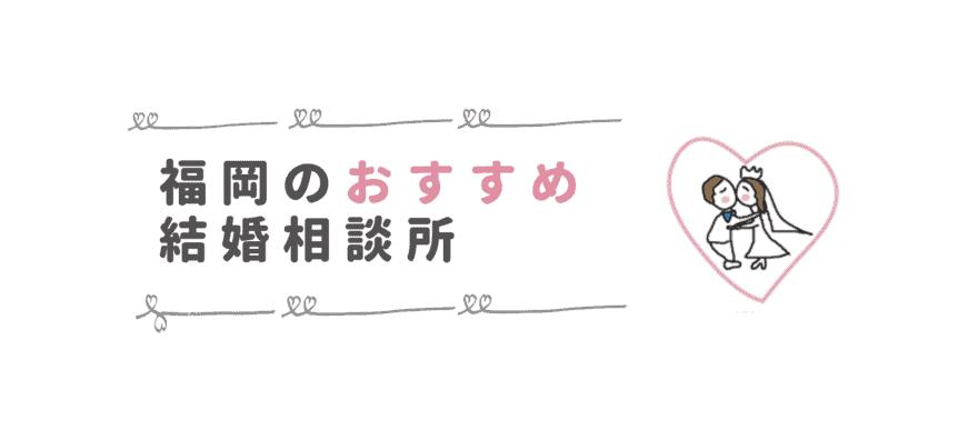 福岡の結婚相談所おすすめ