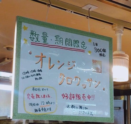 博多駅ミニヨンのオレンジクロワッサン