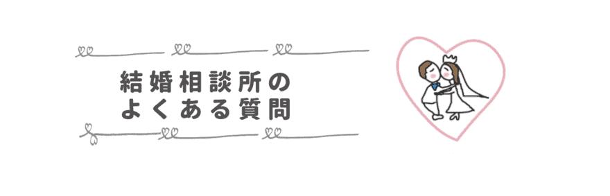福岡の結婚相談所でよくある質問