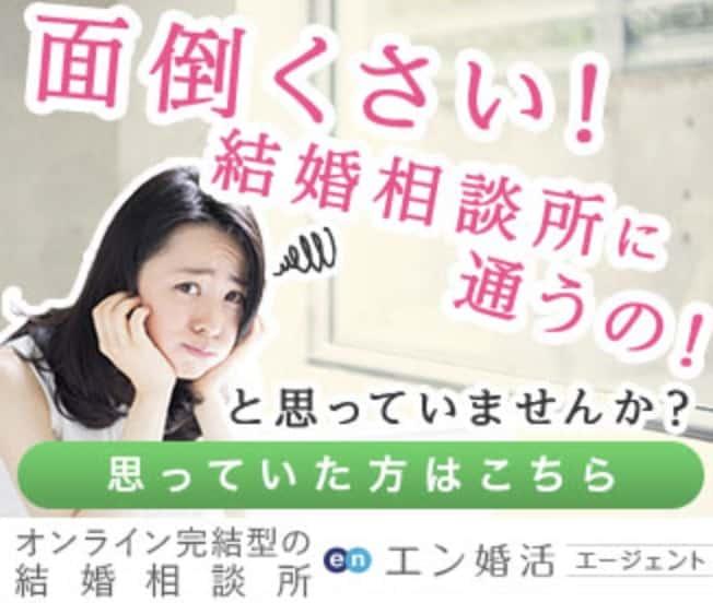 福岡結婚相談所:エン婚活