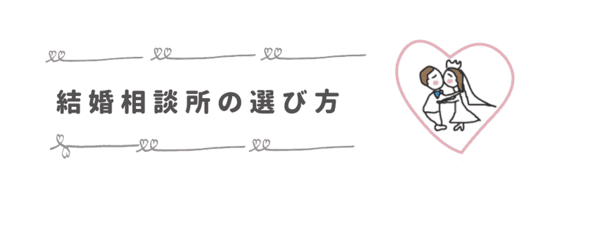 福岡で結婚相談所の選び方