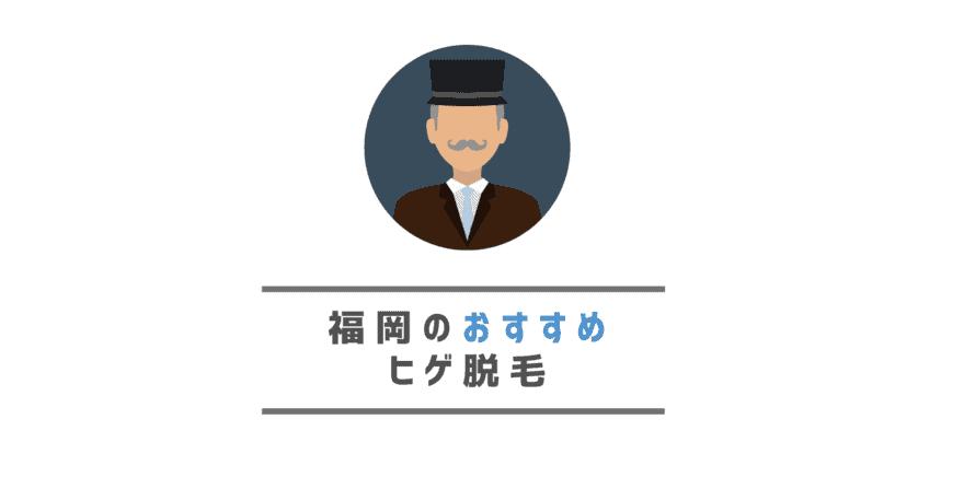 福岡の安いおすすめヒゲ脱毛