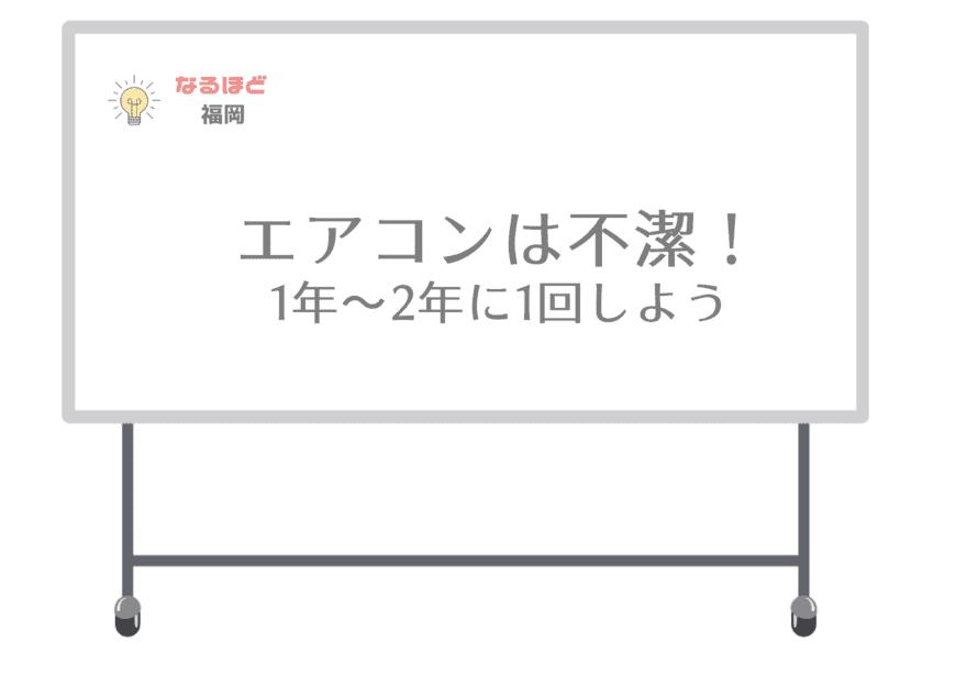 福岡でエアコンクリーニングをする頻度