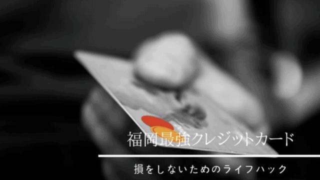 福岡のおすすめクレジットカード