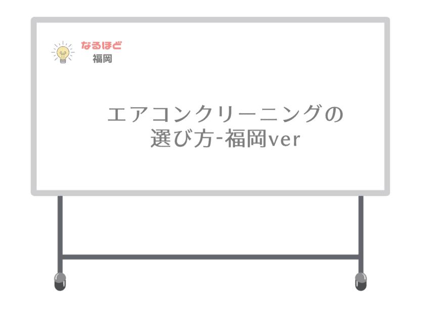 福岡のエアコンクリーニングの選び方