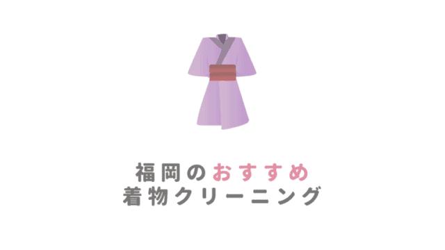 福岡のおすすめ着物クリーニング