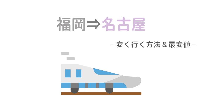 福岡 名古屋安く行く方法