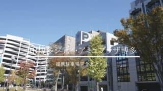 博多シティアミュの駐車場