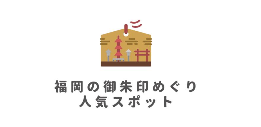 福岡の御朱印めぐり