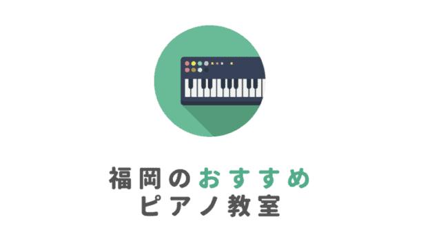福岡のおすすめピアノ教室