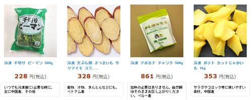 食品のネットスーパー・さんきん