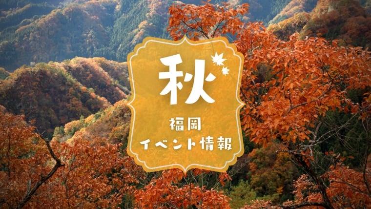 福岡イベント秋9月10月11月
