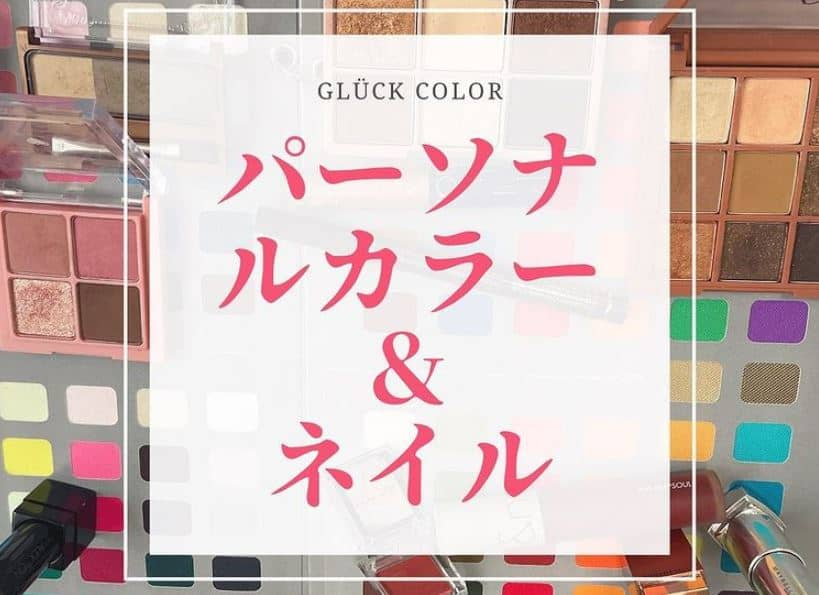 GLUCK COLOR