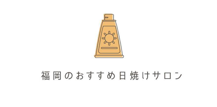 初心者 日 サロ
