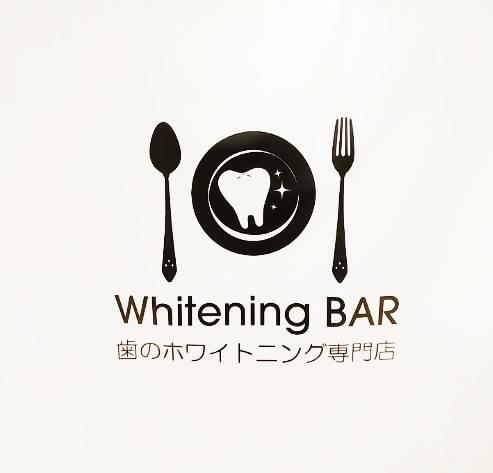ホワイトニングバー天神PARCO店