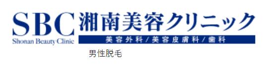 湘南美容クリニック福岡天神院