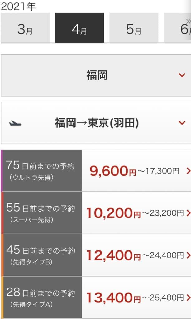 JALの4月の早割料金表