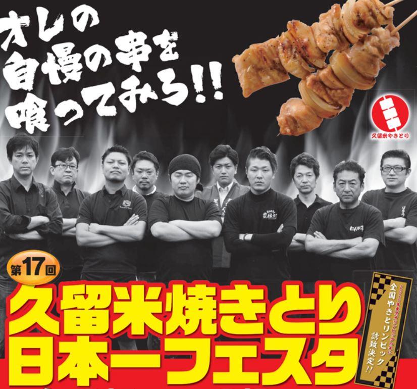 久留米焼き鳥日本一フェスタ