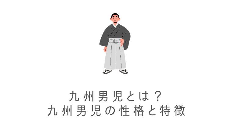 九州 男児 性格