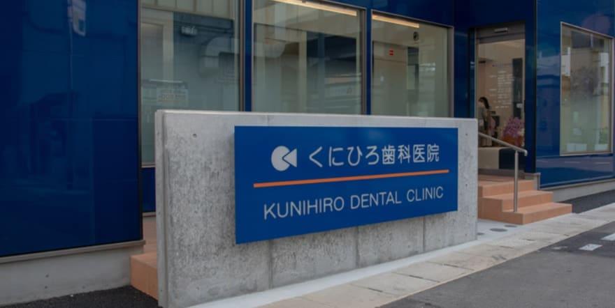 福岡市東区くにひろ歯科医院