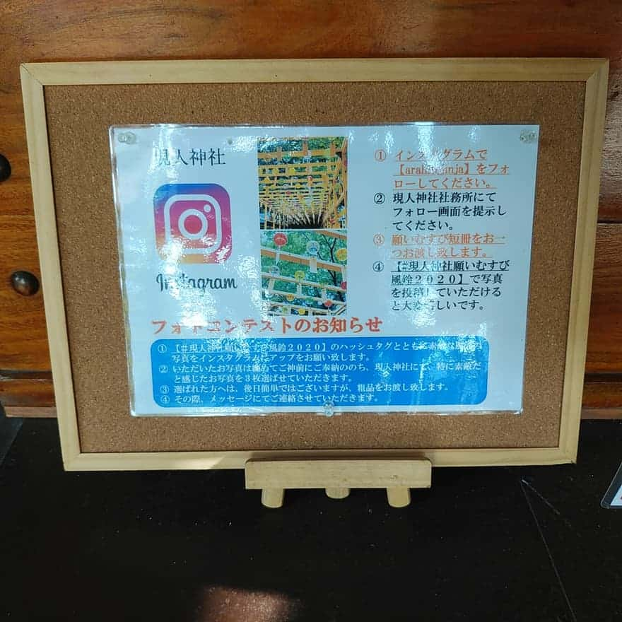 現人神社フォトコンテスト