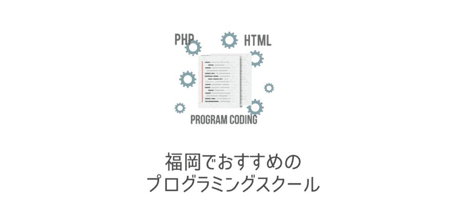 スクール おすすめ プログラミング
