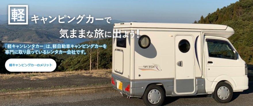 軽キャンレンタカー