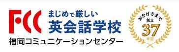 FCC福岡コミュニケーションセンター