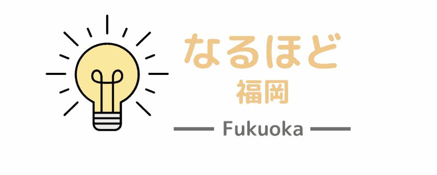 なるほど福岡