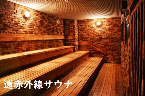 博多の森 湯処 月の湯