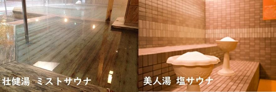 博多の森湯処 月の湯