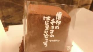 岩田屋 バレンタイン 2021