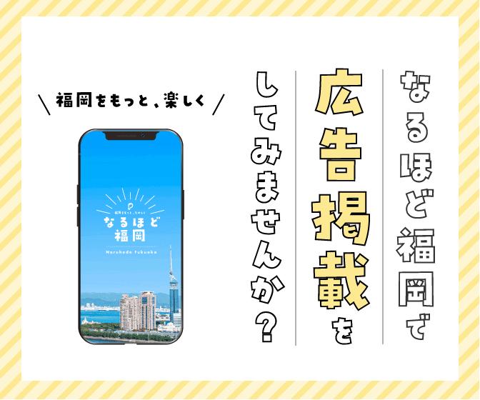なるほど福岡の記事広告、プレスリリース