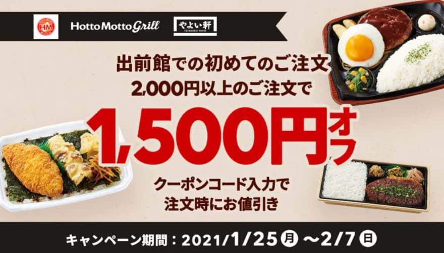 ほっともっと・やよい軒2000円以上の注文で1,500円オフクーポン