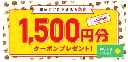 初回限定1,500円オフクーポン