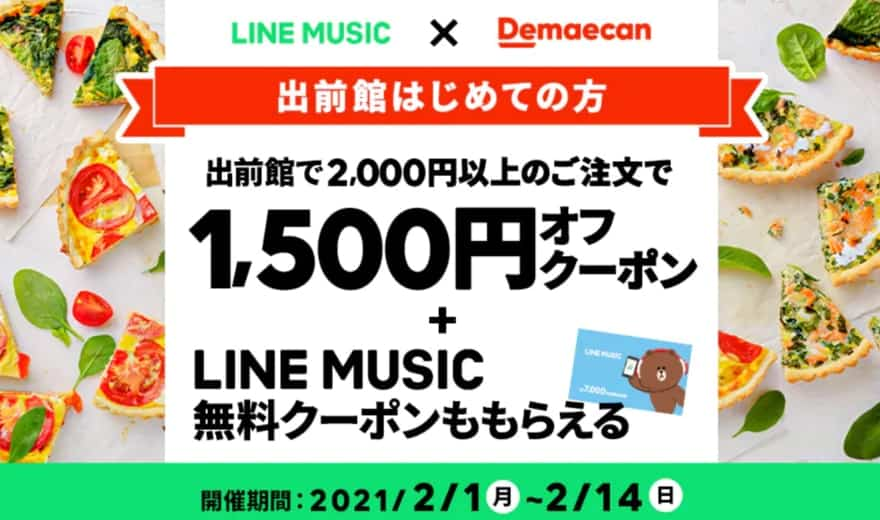 2000円以上の注文で1500円オフクーポン