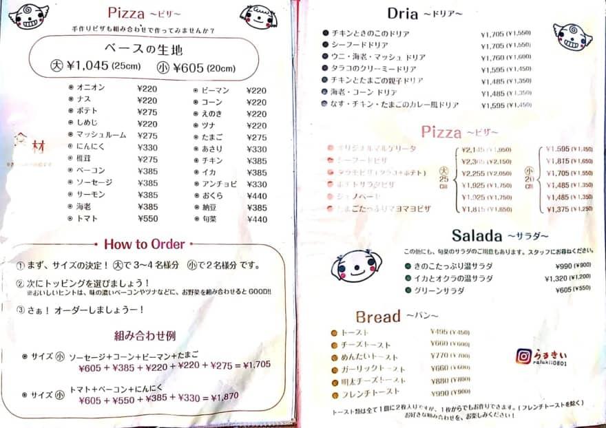 らるきぃのピザ・ドリア・サラダ・パンのメニュー