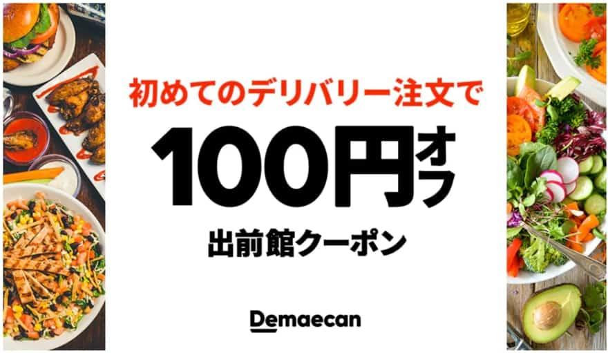初めてのデリバリー注文で100円オフクーポン