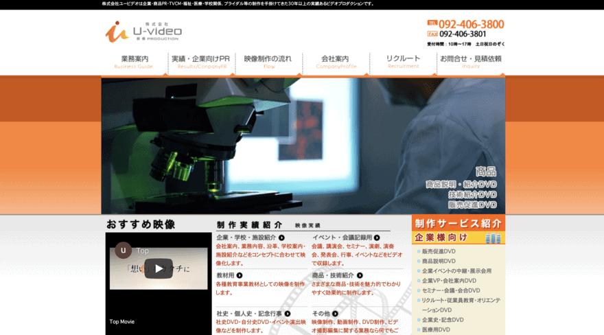 株式会社U-Video外部リンク