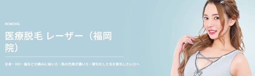 福岡TAクリニック