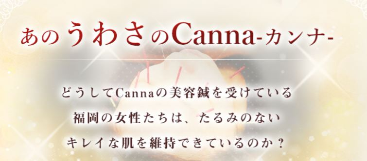 福岡美容鍼灸院Canna