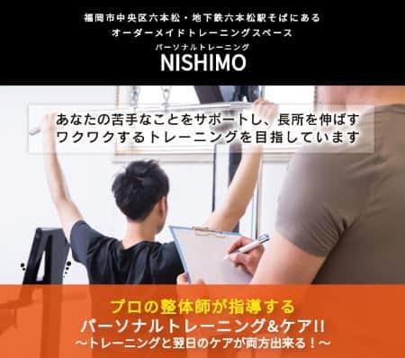 NISHIMO