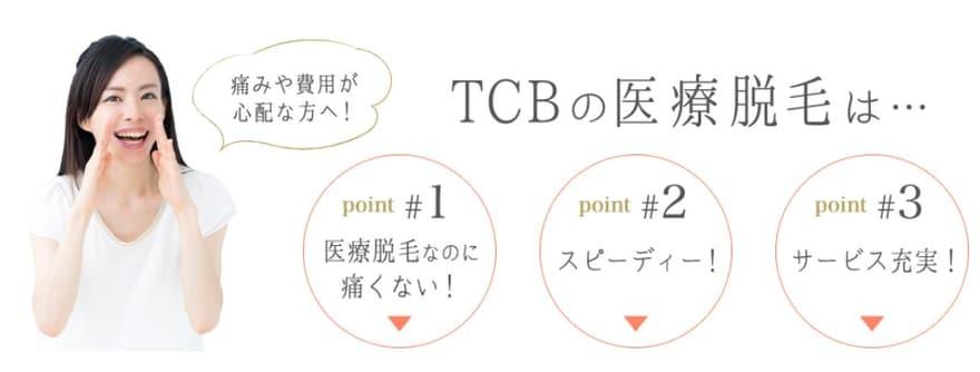 TCB東京中央美容外科福岡天神院・博多院