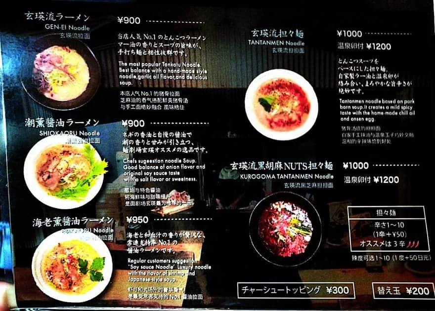 麺劇場 玄瑛のおすすめメニュー
